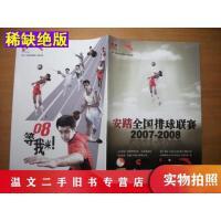 【二手九成新】安踏全国排球联赛2007-2008中国排球协会等中国排球协会等