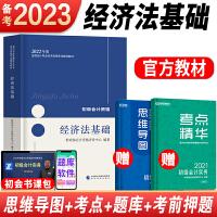 初级会计2021 会计初级职称教材2021 初级会计职称考试教材2021 经济法基础 初级会计师2021官方教材 会计初