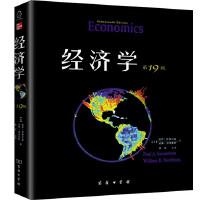 经济学(第19版・教材版)
