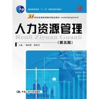 人力资源管理(第五版)(21世纪高等继续教育精品教材・经济管理类通用系列)