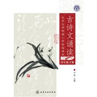 北京大学附属小学校园读本--古诗文诵读.四年级.下册