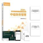 2020新版中级会计职称教材高顿中级新编教材中级财务管理考试赠速记手册历年真题卷题库(共3本)