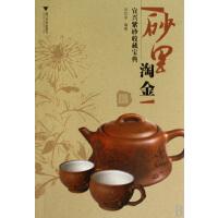 砂里淘金--宜兴紫砂收藏宝典/收藏与文化丛书