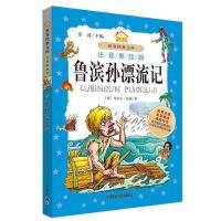 鲁宾孙漂流记 注音美绘版世界经典名著中小学生课外阅读带拼音课外读物儿童故事书睡前读物