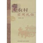 3折特惠 农村实用礼俗 任罗乐 著 中国 传统 风水 礼仪 仪式 风俗习惯