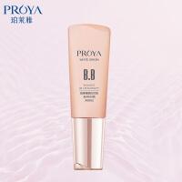 珀莱雅(PROYA)靓白芯肌晶采BB霜明亮色40ml