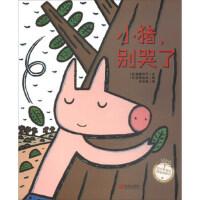 SJ-小猪,别哭了9787555207764[日] 加藤洋子,[日] 宫西达也 绘,朱自强青岛出版社