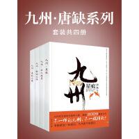 九州・唐缺系列(共四册)(电子书)