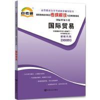 自考辅导 00089 0089 国际贸易 自考通考纲解读自学考试同步辅导