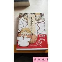 【二手旧书9成新】一品芝麻狐2・探林卷 /王溥 著 中国友谊出版公