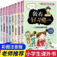 全8册注音版儿童励志成长宝典我有好习惯我不怕学习我为自己加油等校园励志小说/北京教育出版社