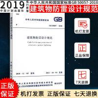 【官方正版】 正版国标 GB 50057-2010建筑物防雷设计规范 中国计划出版社