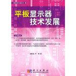 平板显示器技术发展 田民波,叶锋 科学出版社 9787030272300