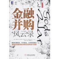 【二手旧书9成新】金融并购风云录 大卫杜夫 ,王世权 机械工业出版社