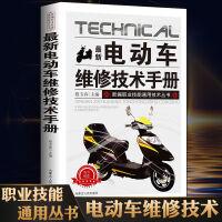 电动车维修技术手册维修技术书籍 电动摩托车修理店自学入门教程 9787111463566