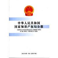 中华人民共和国国家知识产权局公报(2013年第1期,总第17期)