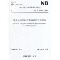 NB/T 31087-2016 风电场项目环境影响评价技术规范