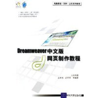 Dreamweaver中文版网页制作教程(附光盘一张)