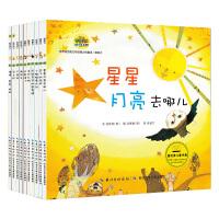 幼儿学习与发展童话系列10册 培养语言能力和创意力的童话 0-3-6岁幼儿启蒙认知图画书 亲子共读睡前故事书 彩图版幼儿园宝宝早教图画书