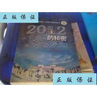【二手旧书9成新】2012的秘密 /格雷格・布雷登 世界知识
