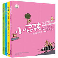 小屁孩日记女生版 全套4册 注音版儿童读物 一二三年级必读 四五六年级小学生课外阅读书籍 校园励志成长儿童文学趣事多