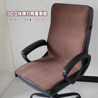 夏季冰丝坐垫办公室电脑椅子垫连体带靠背老板椅垫3D透气夏天椅垫