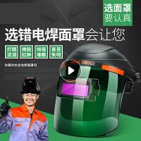 【支持礼品卡】氩弧焊烧焊焊接自动变光电焊面罩 头戴式全自动焊工防护焊帽眼镜n5t