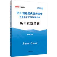 中公教育2020四川省选调优秀大学生到基层工作考试:历年真题精解