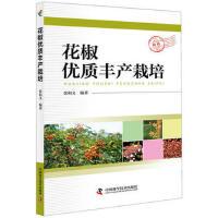 花椒优质丰产栽培 张和义 中国科学技术出版社