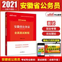中公教育2021安徽省公务员考试专业教材:全真面试教程(全新升级)