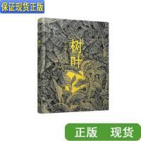 【二手旧书9成新】图像小说:树叶(精装绘本) /马岱姝 人民文学出版社