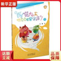 卡布奇诺趣多多系列――酸菜大王在豆豆国冒出来了3 王蕾 北京少年儿童出版社9787530152959【新华书店 品质保