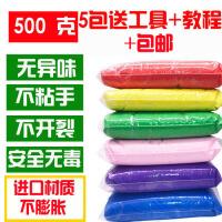 超轻粘土500克大包无毒36色橡皮泥太空泥黏土水晶彩泥1斤