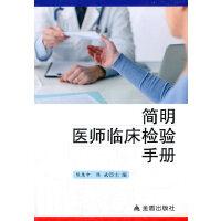 简明医师临床检验手册