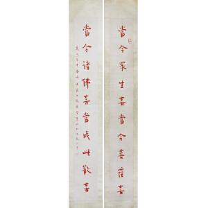 弘一《书法对联》G104
