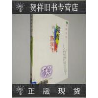【二手旧书9成新】微雨燕双飞 刘金波 选编 武汉测绘科技大学