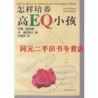 【二手旧书九成新】怎样培养高EQ小孩 /[美]约翰・高特曼(John Gottman),[美]琼・德