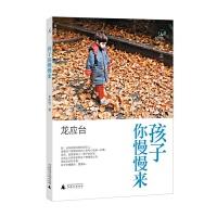 孩子你慢慢来/人生三书 龙应台 传统母爱的歌颂,是对生命的实景写生 亲子家庭教育 正版书籍
