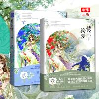 正版预售 楼兰绘梦1+2 《楼兰绘梦》是《寻找前世之旅》作者Vivibear受欢迎的古言力作 古代言情小说书籍 楼兰绘