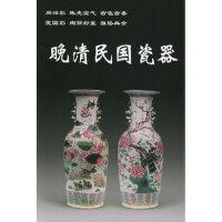 晚清民国瓷器 铁源 华龄出版社 9787800828850