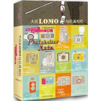 大玩LOMO与玩具相机,朴相姬, 陈品芳,北方文艺出版社【正版开发票】