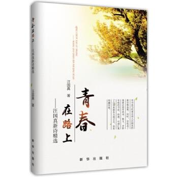 青春在路上:汪国真新诗精选(pdf+txt+epub+azw3+mobi电子书在线阅读下载)