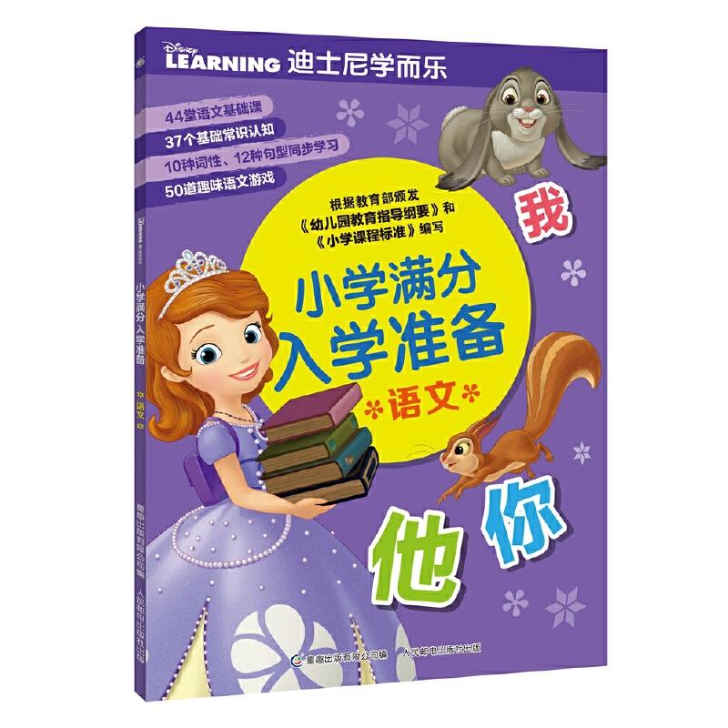 迪士尼学而乐小学满分入学准备 语文 迪士尼中国专业教育团队精心打造,让宝贝轻松考入理想小学!