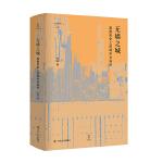 无墙之城:美国历史上的城市与自然 论世衡史丛书