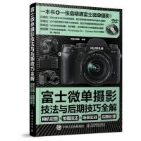 富士微单摄影宝典:相机设置+拍摄技法+场景实战+后期处理 北极光摄影著 9787115375995