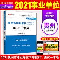 中公2019贵州省事业单位公开招聘工作人员考试专用教材面试一本通