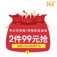 2件99羽绒服(361度男女士冬季保暖棉服羽绒服福袋(两件装))
