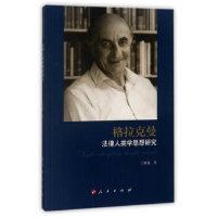 格拉克曼法律人类学思想研究 王秋俊 人民出版社 9787010179971