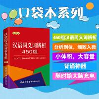 商务印书馆国际公司汉语同义词辨析450组(口袋本)