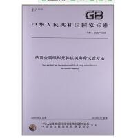 热双金属碟形元件机械寿命试验方法GB/T 24299-2009
